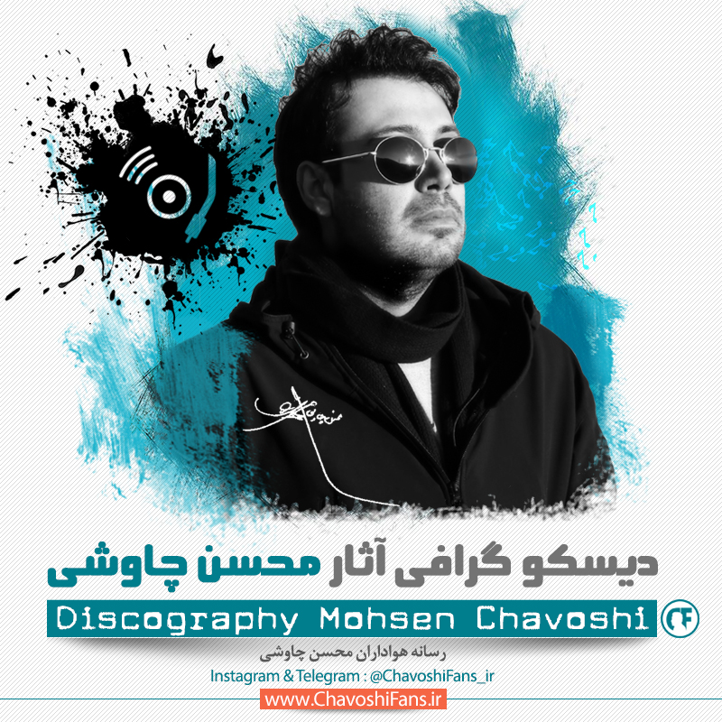 http://dl.chavoshifans.ir/Pic/Site/Cover/Discography%20Mohsen%20Chavoshi.jpg