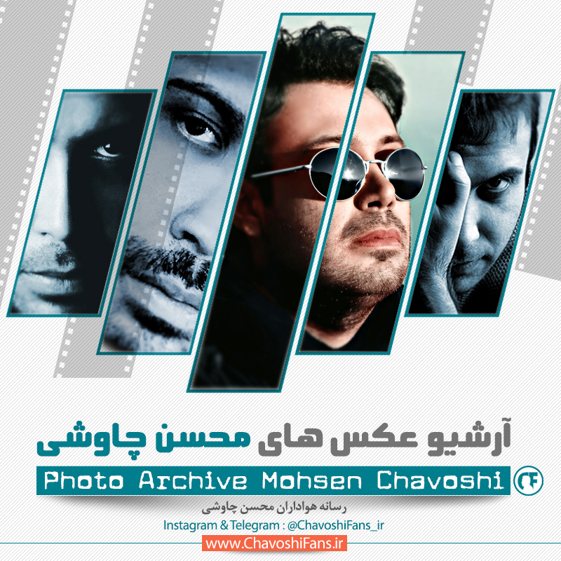 http://dl.chavoshifans.ir/Pic/Site/Cover/Photo%20Archive%20Mohsen%20Chavoshi.jpg
