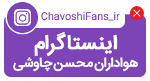 http://dl.chavoshifans.ir/Pic/Site/Instagram.png