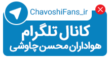 http://dl.chavoshifans.ir/Pic/Site/Telegram.png